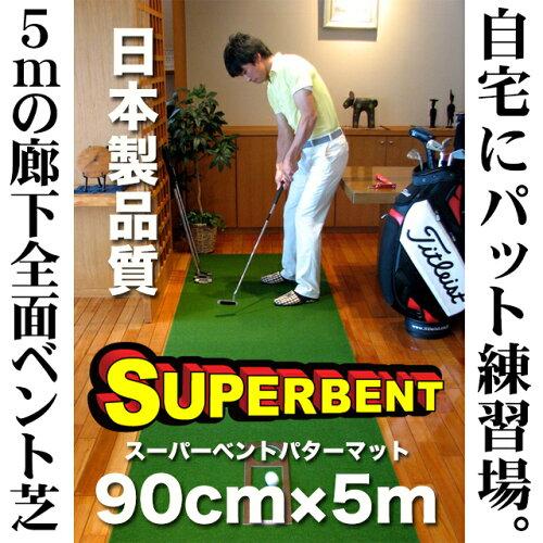 パターマット工房 90cm×5m SUPER-BENTパターマット(距離感マスターカップ付き)【パ...