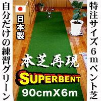 90cm×6mSUPER-BENTパターマット