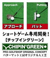 アプローチ&パット専用人工芝CHIPIN'GREEN(チップイングリーン)90cm×4m【パターマット工房オリジナルの高品質ゴルフ専用人工芝】