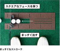 パット練習器・まっすぐぱっと。(単品)【パターマットとパット練習用具の専門工房・パターマット工房PROゴルフショップ】[パター練習・ゴルフ練習用品・ゴルフ練習用具・パット練習器具]