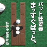 パット練習器・まっすぐぱっと。【日本製】 【パターマットとパット練習用具の専門工房・パターマット工房PROゴルフショップ】【パター練習・ゴルフ練習用品・ゴルフ練習用具・パット練習器具】