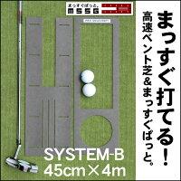 パット練習システムB-45cm×4m