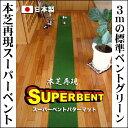 ゴルフ入門に最適。ミディアムスピードの精密パターマット。パターマット工房 30cm×3m SUPER...