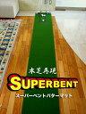 新・定番。本芝感覚の精密パターマット。パターマット工房 45cm×3m SUPER-BENTパターマット...