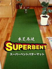 ベント芝にこだわり開発したスーパーベントパターマットパターマット工房 90cm×3m SUPER-BEN...