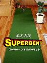 少し贅沢に大型サイズ。最高の芝でパット三昧しませんか。パターマット工房 90cm×5m SUPER-B...