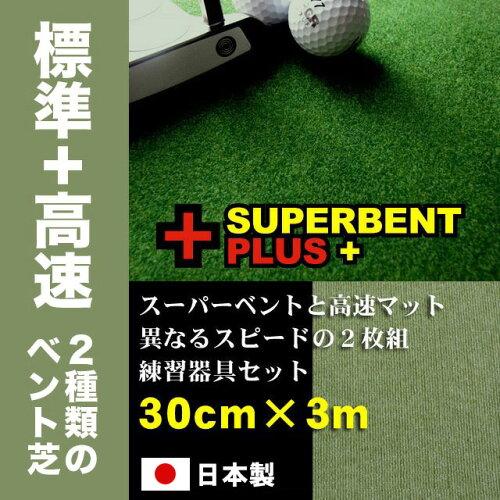 パターマット工房 30cm×3m SUPERBENT&BENT-TOUCH 2枚組 (距離感マスターカップ・まっすぐぱっ...