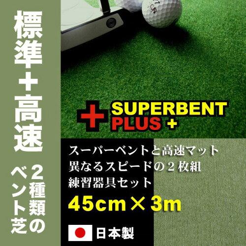 パターマット工房 45cm×3m SUPERBENT&BENT-TOUCH 2枚組 (距離感マスターカップ・まっすぐぱ...