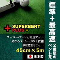 45cm×5mSUPERBENTプラス+EXPERT