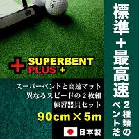 90cm×5mSUPERBENTプラス+EXPERT