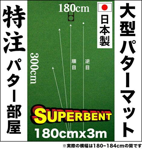 パターマット工房 184cm×300cm SUPER-BENT(特注)【パット練習用具の専門工房・パタ...