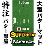 184cm×400cmSUPER-BENT�������