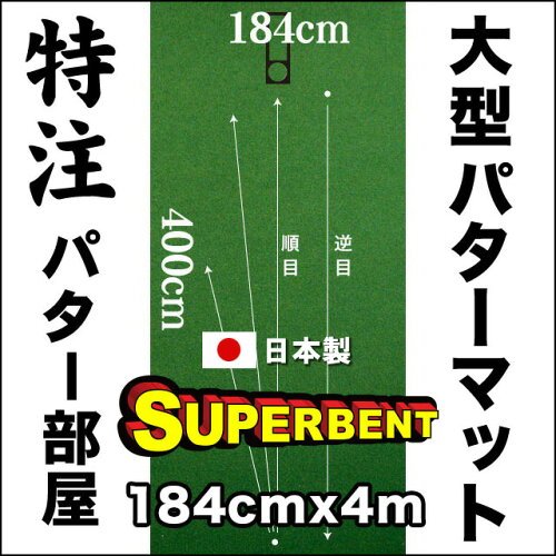 パターマット工房 184cm×400cm SUPER-BENT(特注)【パット練習用具の専門工房・パタ...