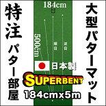 184cm×500cmSUPER-BENT(特注)