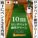 90cm×10mSUPER-BENT�ѥ����ޥå�