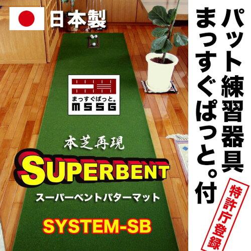 パット練習システムSB-90cm×4m パターマット工房PROゴルフショップ