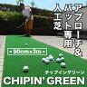 アプローチ&パット専用人工芝CHIPIN'GREEN(チップイングリーン)90cm×3m【高品質ゴルフ専用人工芝】