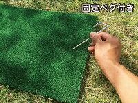 庭打ち専用ショットマット35cm×90m(固定ペグ付き)