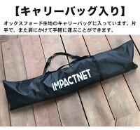 ゴルフネットのバッグ