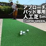 アプローチ&パット専用人工芝CHIPIN'GREEN(チップイングリーン)90cm×5mryg
