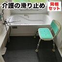 【シンエイテクノ】ダイヤタッチ ブラウン L80浴室 風呂 入浴 立ち上がり 転倒予防 滑り止め 高齢者 お年寄り
