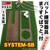 パット練習システムSB-45cm×3m パターマット工房PROゴルフショップ【日本製】
