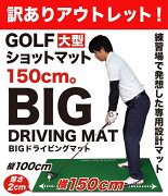 アウトレット ドライビングマット スイング ショット スタンスマット・ビッグドライビングマット トレーニング