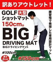 BIGドライビングマット100cm×150cmゴルフ・スイング練習用人工芝マット