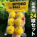 [お得用]「HIYOKOボール」...