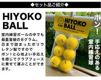 室内練習ボール「HIYOKOボール」