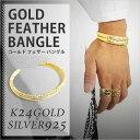 バングル メンズ / ゴールド フェザー バングル 《 送料無料 ブレスレット ブレス ゴールドブレスレット...