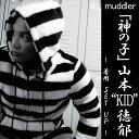山本 KID ( キッド ) 徳郁 着用 新ブランド『Muddler』ボーダー セットアップ登場!!芸能人愛用 ...