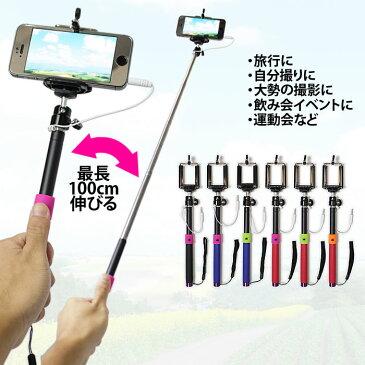 【stk】自撮り棒 / シャッターボタン付 自分撮りスティック 《全6色》 セルフ撮影スティック 自分撮り スティック 三脚 一脚 棒 スマホ スマートフォン iPhone7 iPhone7S iphone6 Plus 撮影 デジカメ 伸縮 スタンド セルフィースティック 自撮り棒 自分撮り 一脚 セルカ棒 夏