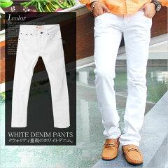 ホワイト デニムパンツ ストレッチ カラーパンツ スキニーパンツ ジーンズ メンズ刺繍 ジーパン...