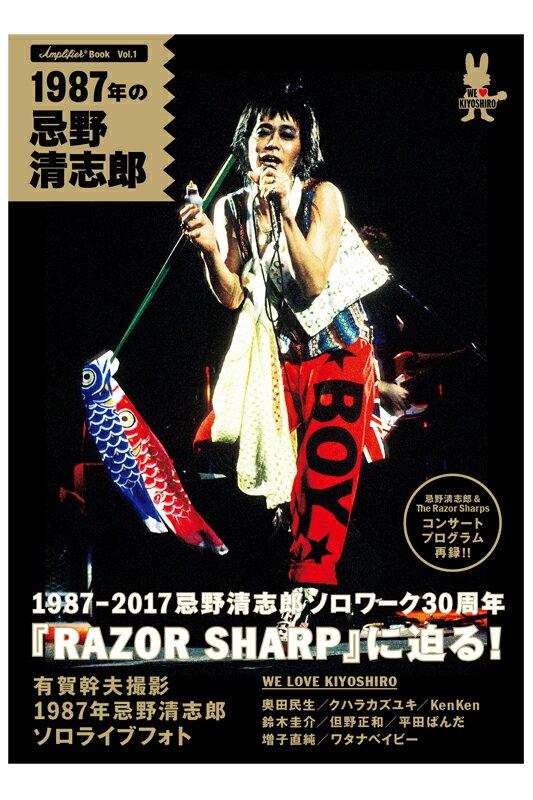 音楽, ロック・ポップス Amplifier Book Vol.1 1987