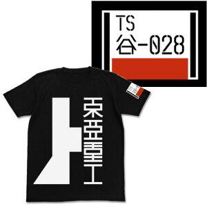 【送料無料対象商品】コスパ シドニアの騎士 東亜重工Tシャツ / BLACK 【ネコポス/DM便対応】