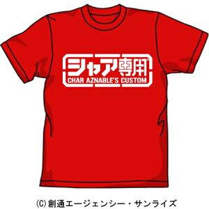 【送料無料対象商品】コスパ 機動戦士ガンダム シャア専用 Tシャツ レッド 【メール便対応】