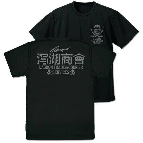 【送料無料対象商品】コスパ ブラック・ラグーン ラグーン商会 ドライTシャツ BLACK【ネコポス/ゆうパケット対応】画像