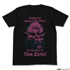 【送料無料対象商品】コスパ 機動戦士ガンダムZZ ハマーン・カーンTシャツ ブラ…
