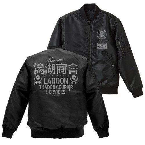 コスパ ブラックラグーン ラグーン商会MA-1ジャケット BLACK画像