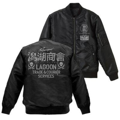 コスパ ブラックラグーン ラグーン商会MA-1ジャケット BLACK【2020年2月再販予定 予約商品】