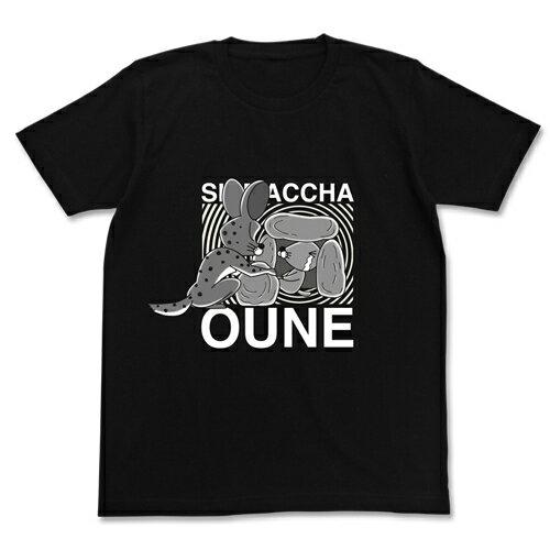 【送料無料対象商品】コスパ ぼのぼの しまっちゃおうねTシャツ BLACK【ネコポス/ゆうパケット対応】画像