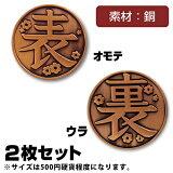 【ネコポス/ゆうパケット対応】コスパ 鬼滅の刃 カナヲの銅貨