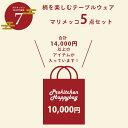 ■【プロキッチン福袋7】【1/中旬〜順次発送予定】柄を楽しむテーブルウェア マリメッコ5点セット