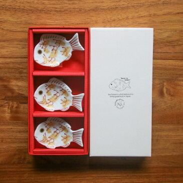 【10/1限定P5倍】■幸楽窯 白鯛 箸置きギフト3個セット
