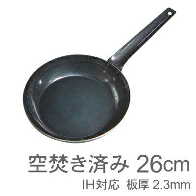 山田工業所『打ち出しフライパン(2.3mm)26cm』
