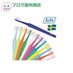 ◆TePe歯ブラシ【テペ・セレクトコンパクト/ミディアム25本入】アソート