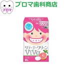 ◆白元【リテーナークリーンViVa(美歯)/60錠】1個小型宅配便2個までOK!