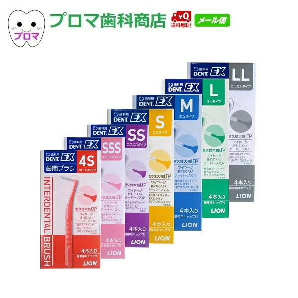 ライオン DENT.EX 歯間ブラシ 各種各サイズ4S~LL まとめ買いお得品4本×10箱入(同梱不可)(メール便)