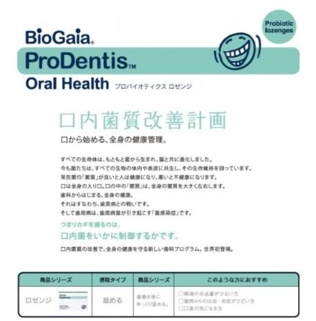 ロイテリ菌 バイオガイア プロデンティス タブレット30錠 ミント味 3個セット プロデンティス【ラッキーシール対応】(メール便)